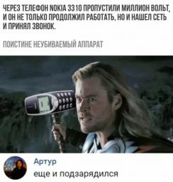 Неубиваемость Nokia 3310