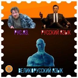 Русский и великорусские языки
