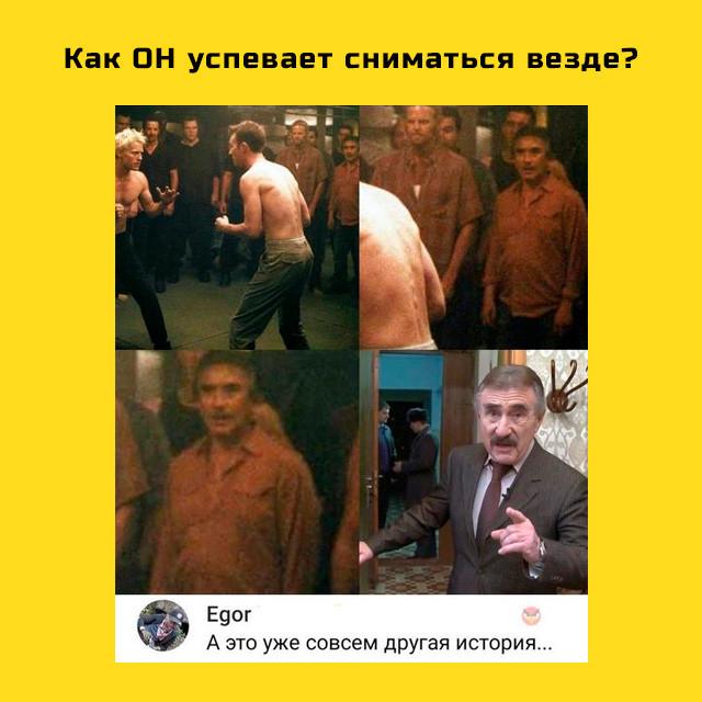 каневский мем