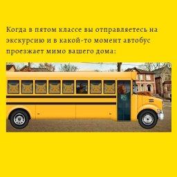 Во время экскурсии - картинки мемы про школу