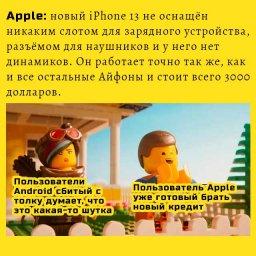 мем - типичные пользователи Apple