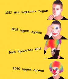 2020 будет лучше: шаблон с клоуном