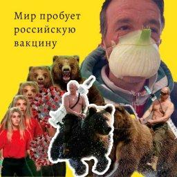 мем - мир встречает российскую вакцину