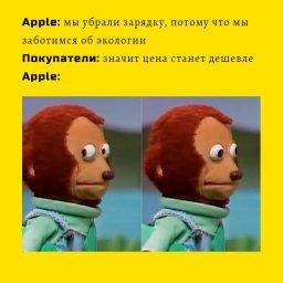 мем - цена на новый iPhone
