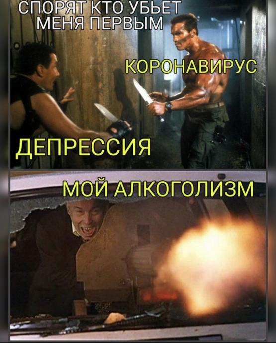 Коронавирус и фото мем