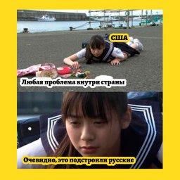 мем - японская школьница упала - Это подстроили русские