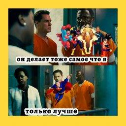 мем - он делает то же самое - Супермен