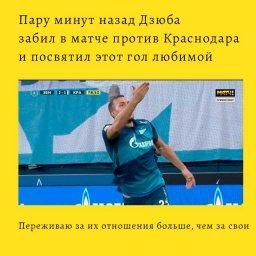 мем - Дзюба забил гол и посвятил его любимой