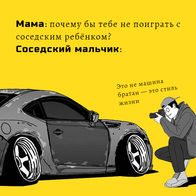 Это не машина, бро... это стиль жизни