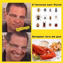 мем - батя смеется над теми кто ест жуков