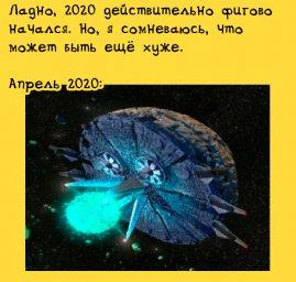 Апрель 2020: нападение НЛО