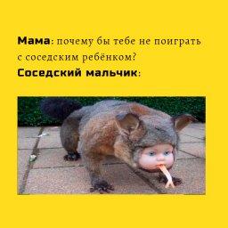 мем - ребенок соседей - 9fda801c