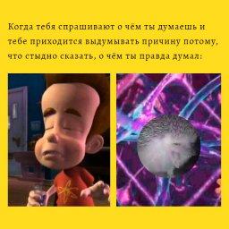 мем ежик чихает - не можешь забыть про мем с ёжиком
