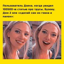 мем - Скарлетт Йоханссон