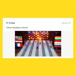 мем - игра в кальмара - российская версия