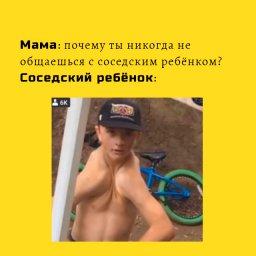 мем - соседский ребенок - 059d52c5