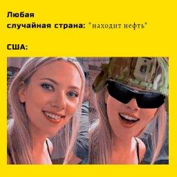 мем - когда США находят нефть