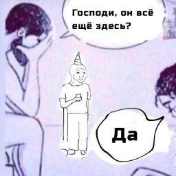 мем интроверт Вояк - продолжает стоять