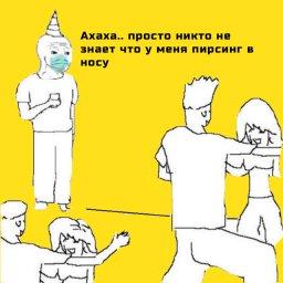 мем интроверт Вояк - сделал пирсинг в носу