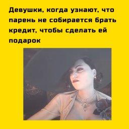 мем - Димитреску с телефоном - подарок в кредит