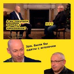 одеты с иголочки - Мем - Ходорковский и Гордон