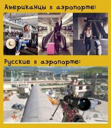 разница в понимании слова аэропорт