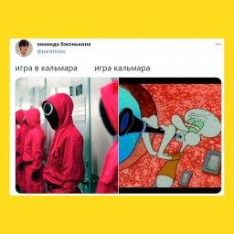 мем - игра в кальмара - игра кальмара