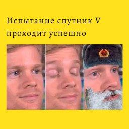 мем - спутник 5