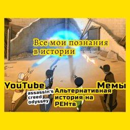 мем - откуда я знаю историю