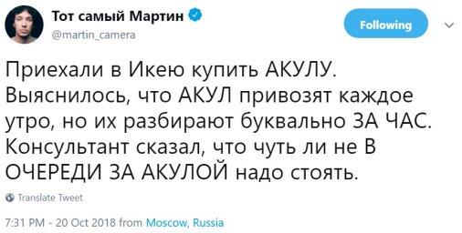 когда приехал в Киев только чтобы купить акулу