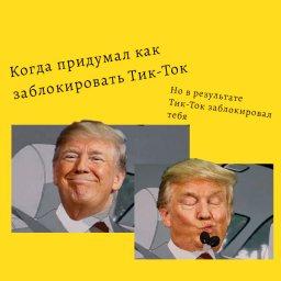 мем - неожиданный конфуз - tiktok заблокировал трампа