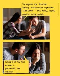Взаимный шантаж с помощью Amazon Dating