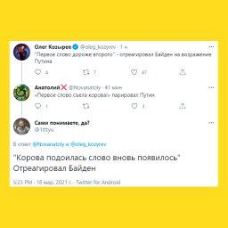 мем - Путин Байдену - первое слово дороже второго