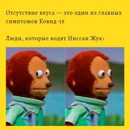 мем - главный симптом короны