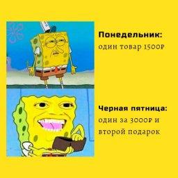 мем - типичные Черная пятница
