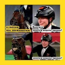 мем - олимпиада - конь и девушка - сделаю тебя знаменитым