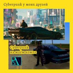 мемы графика в Cyberpunk