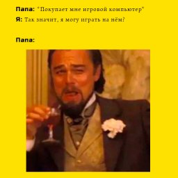 леонардо ди каприо мем с бокалом джанго