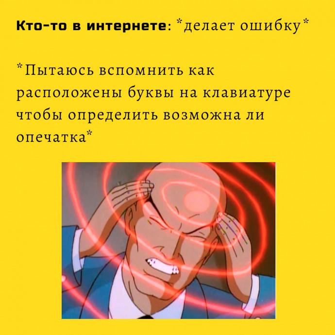 мем - ошибка или опечатка