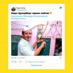 мем - падение интернета - Марк Цукерберг прямо сейчас