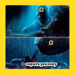 мем - скрыть рекламу на Ютубе