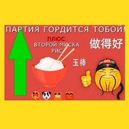 мемы - китайские мемы - выдать миску риса