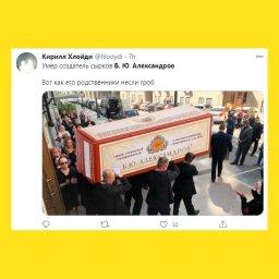 """мем про """"Б.Ю. Александров"""" - похороны основателя компании"""