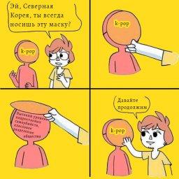 мем - маска которую носит Северная Корея