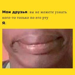 мемы - Хаби Лэйм - узнать только по рту
