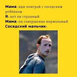 мем - соседский ребенок - 2d08572c