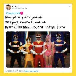 """Леди Гага """"глупая любовь"""": Могучие рейнджеры"""