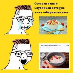 мем - поридж - овсяная каша