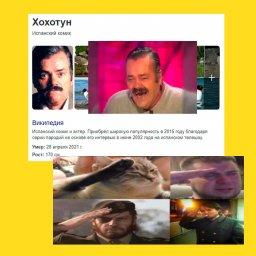 мем - испанский хохотун - отдать честь