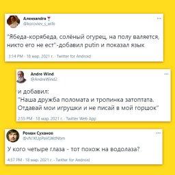 мем - Путин Байдену - ябеда-корябеда